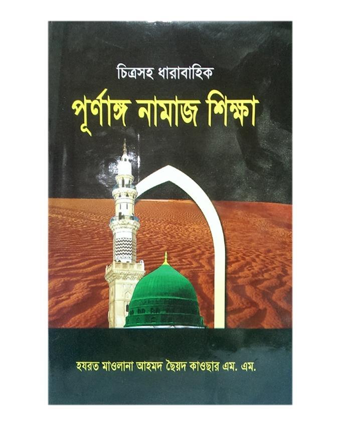 Purnango Namaj Shikkha by Hazrat Maolana Ahmad Sayed Kawsar M. M