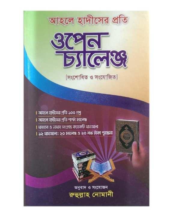 Ahale Hadiser Proti Open Challenge by Ruhullah Nomani
