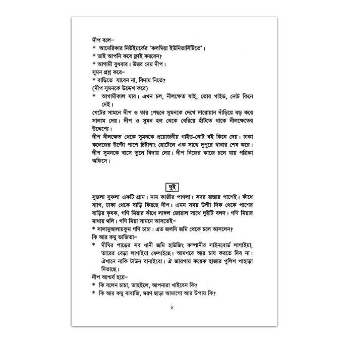 দি আমেরিকান ড্রীম: এম জাসিম উদ্দিন