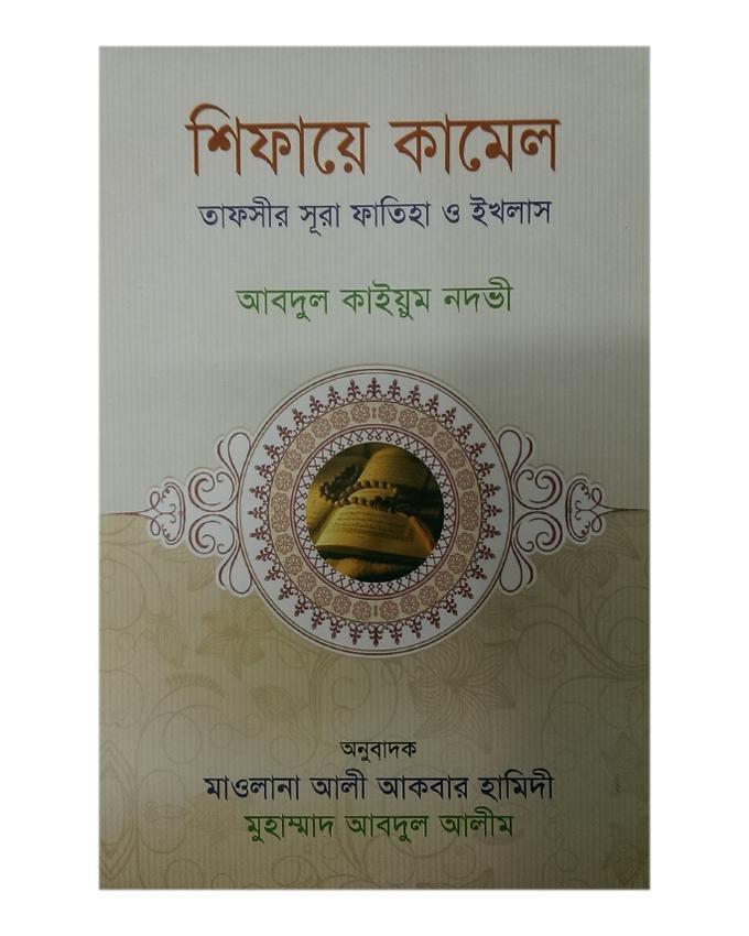 Shifaye Kamel Tafsir Sura Fatiha O Ikhlas by Abdul Kaium Nodovi