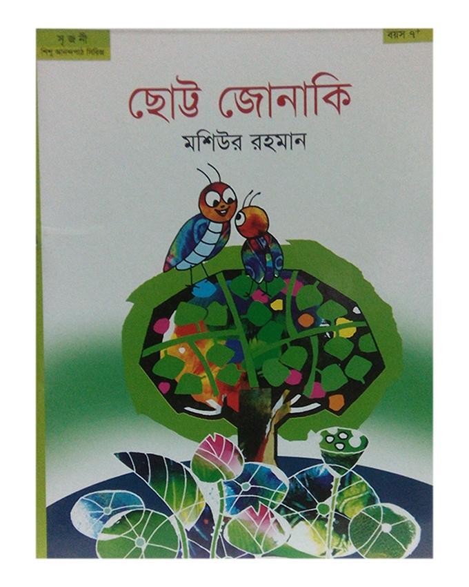 Chotto Jonaki by Mashiur Rahman