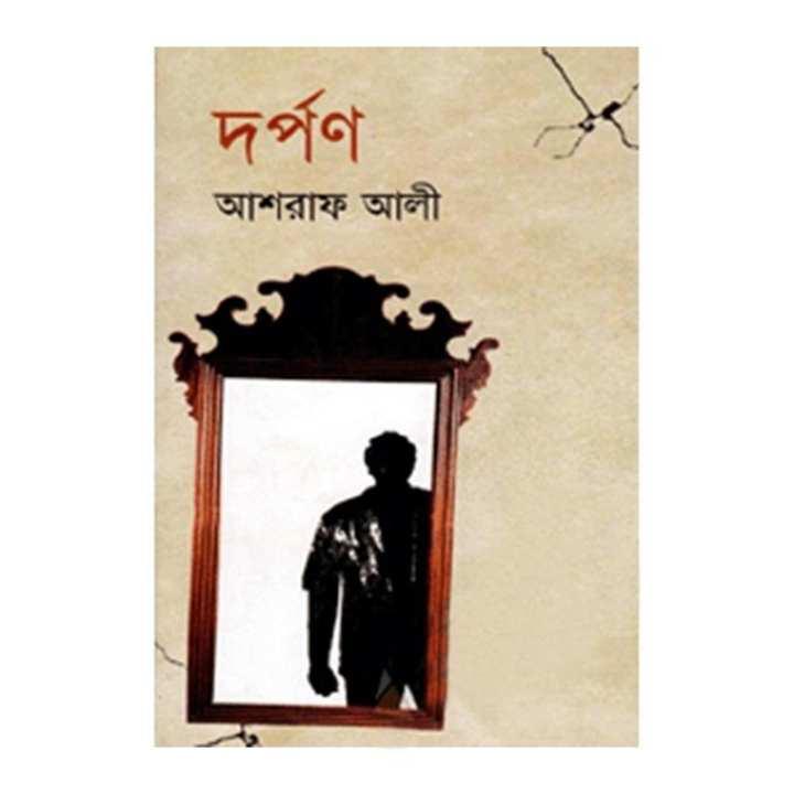 দর্পণ - আশরাফ আলী