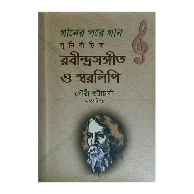 Gaaner Pore Gaan Shunirbachito Rabindra Shangit O Sharalipi by Gouri Vattacharza