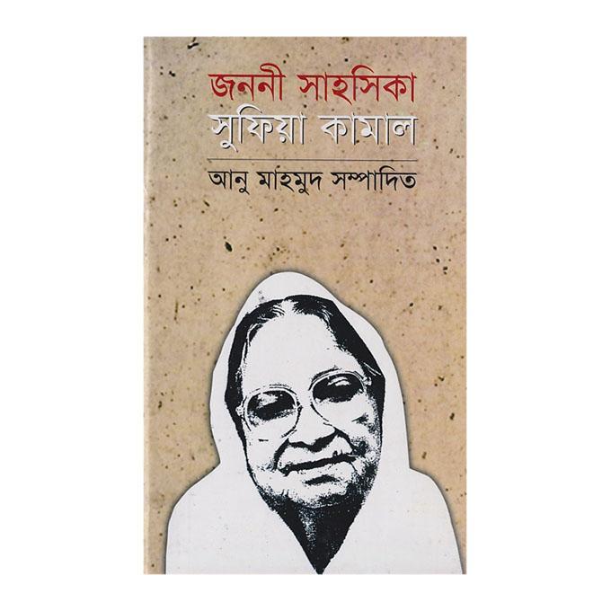 জননী সাহসীকতাঃ সুফিয়া কামাল: আনু মাহমুদ