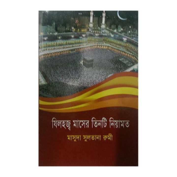 Quran O Sohi Hadisher Aloke Namaj Porar Shothik Poddhoti by Mawlana Muhammed Imarot Hossen Jakir