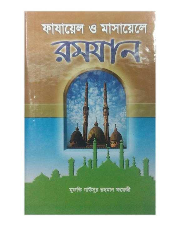 Fazael O Masael Romjan by Mufti Gausur Rahman Foyezi