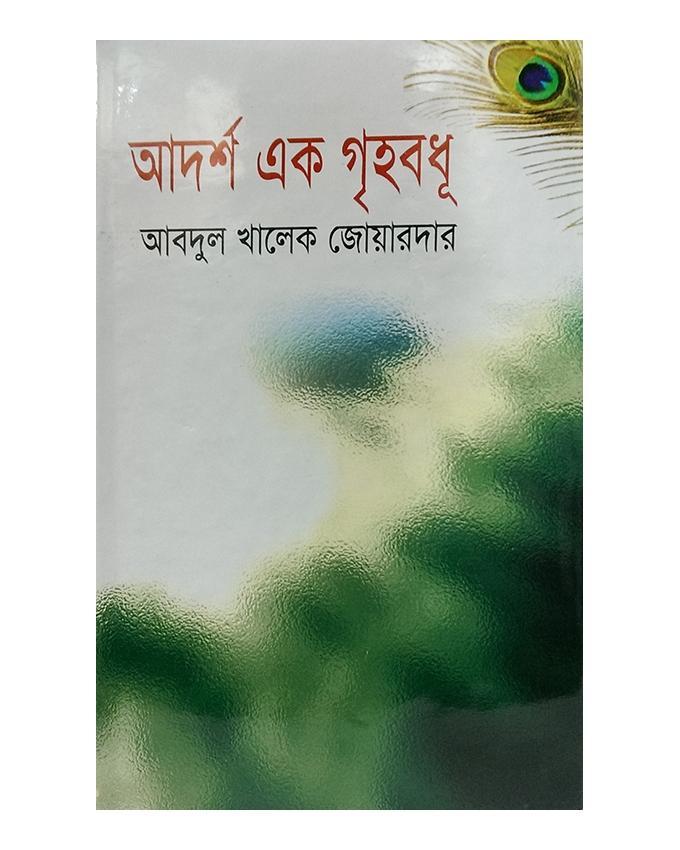 Adarsha Ek Griho Badhu by Abdul Khalek Joardar