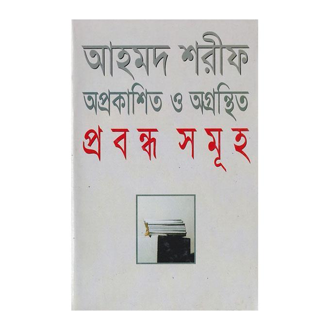 অপ্রকাশিত ও অগ্রন্থিত প্রবন্ধ সমুহ: আহমদ শরীফ