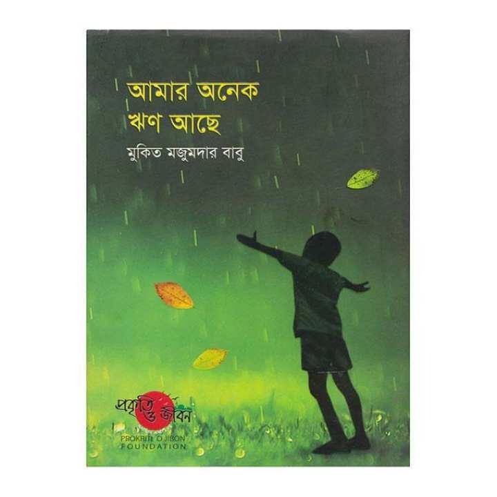 Amar Onek Rin Ache by Mukit Mazumdar Babu