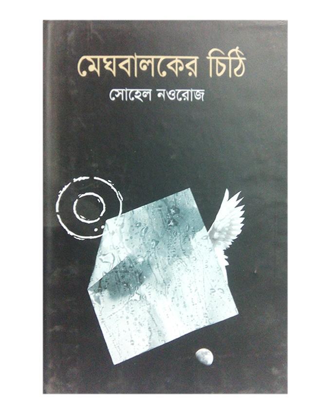 Megh Baloker Chithi by Sohel Nawroz