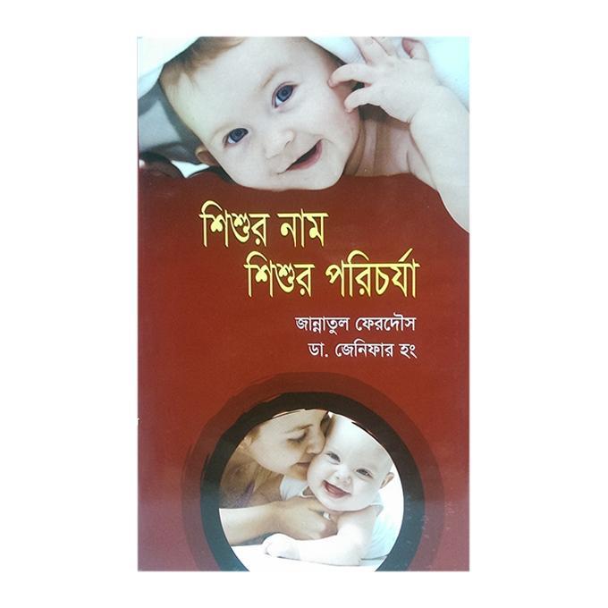 Sishur Nam Sishur Porichorjja by Jannatul Ferdous O Dr. Jenifar Hong
