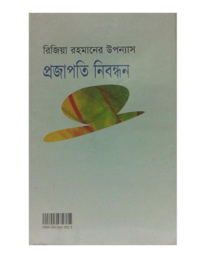 Projapoti Nibondhon by Rizia Rahman