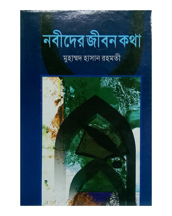 Nobider Jibon Kotha by Muhammed Hasan Rohomoti