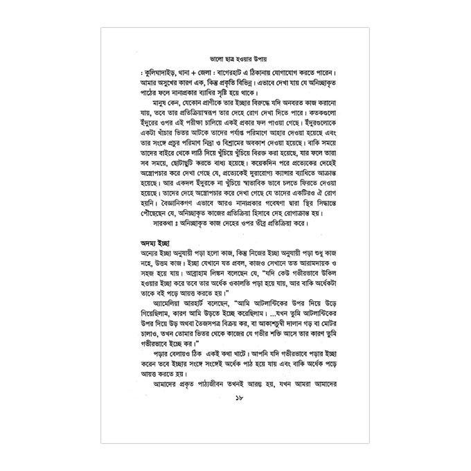 ভাল ছাত্র হওয়ার উপায়: মোখলেসুর রহমান
