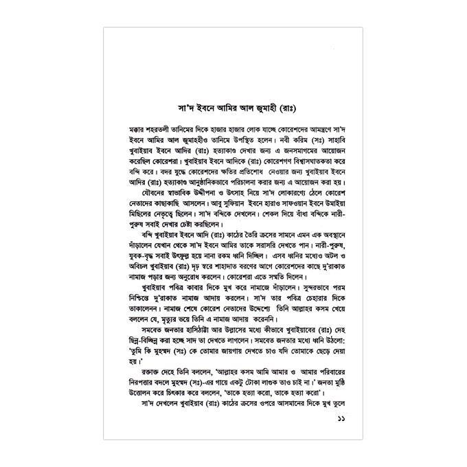 নবীজীর সাহাবারা: আবদুল ওয়াহিদ হামিদ খান, মিসবাহউদ্দিন খান