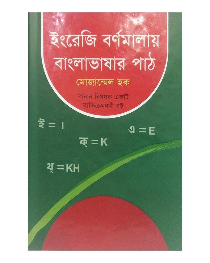 Engreji Bornomalai Bangla Vashar Path by Mozammel Haque