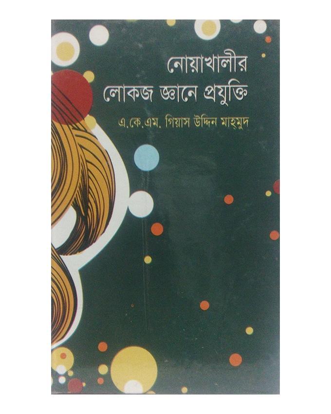 Nowakhalir Lokoj Gyane Projukti by A. K. M. Giash Uddin Mahmud
