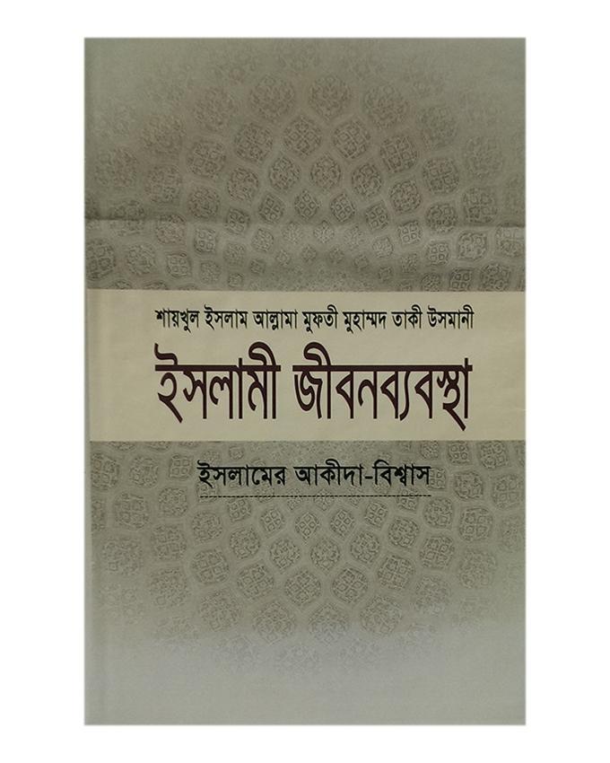Islami Jibon Bebostha - 3 by Saikhul Islma Allama Mufti Muhammed Taki Usmani