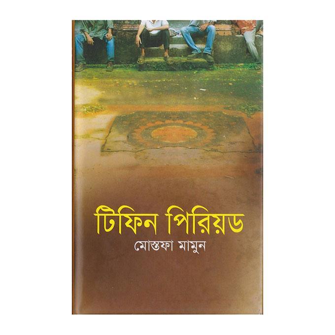 টিফিন পিরিয়ড: মোস্তফা মামুন