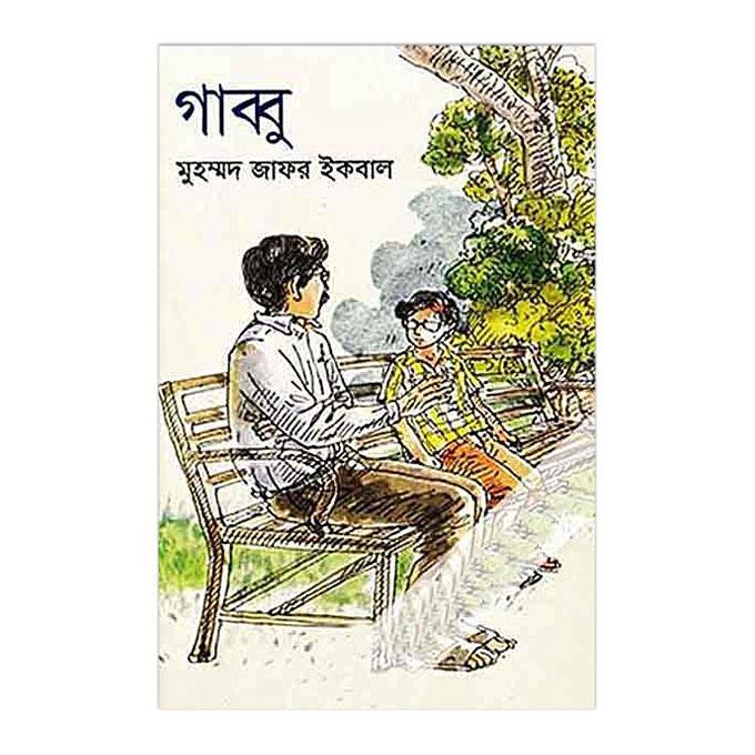 গাব্বু - মুহম্মদ জাফর ইকবাল