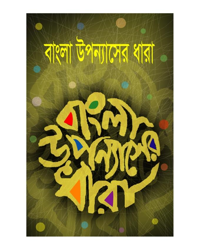 Bangla Uponnaser Dhara by Acut Gossami