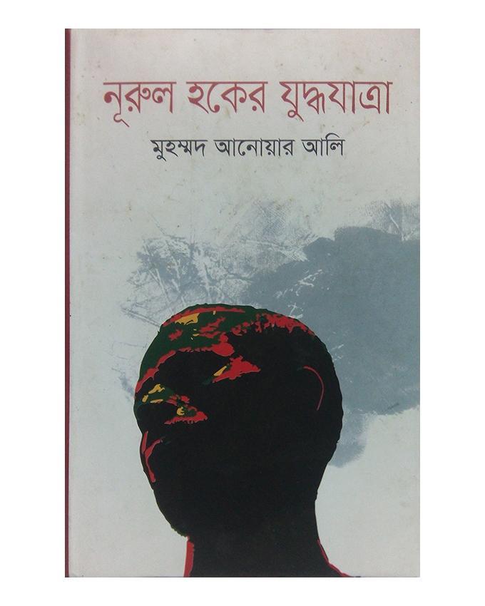 Nurul Haquer Juddhojatra by Muhammad Anwar Ali