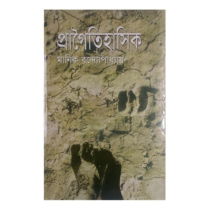 প্রাগৈতিহাসিক: মানিক বন্দ্যোপাধ্যায়
