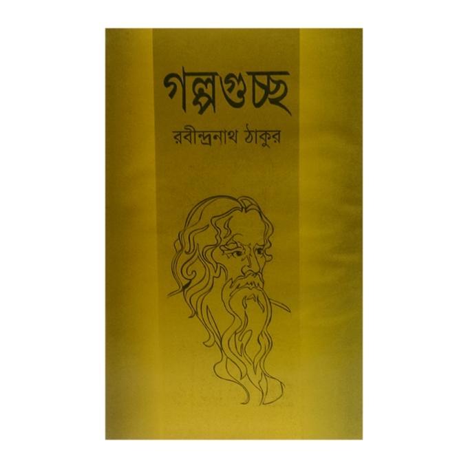Golpo Gusscho by Rabindranath Thakur
