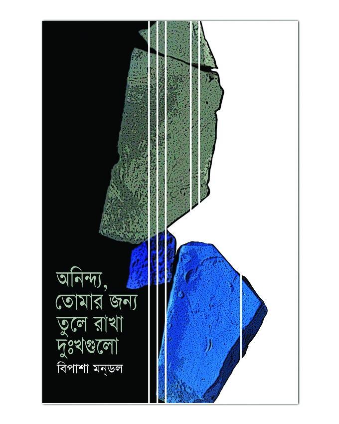 Anindo Tomar Jonno Tule Rakha Dukkhogulo by Bipasha Mondal
