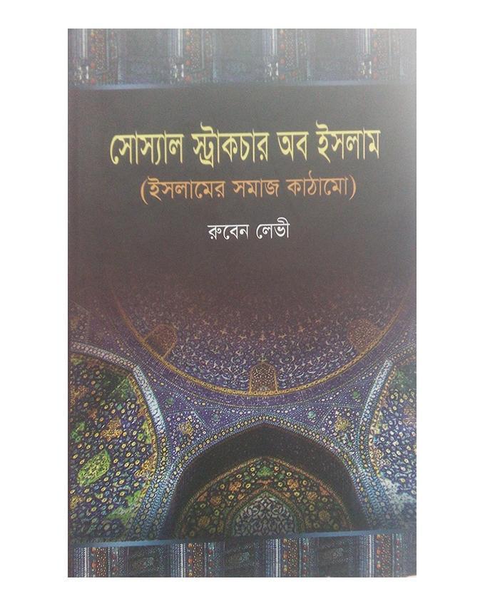 সোস্যাল স্ট্রাকচার অব ইসলাম( ইসলামে সমাজে কাঠামো): রুবেল লেবী