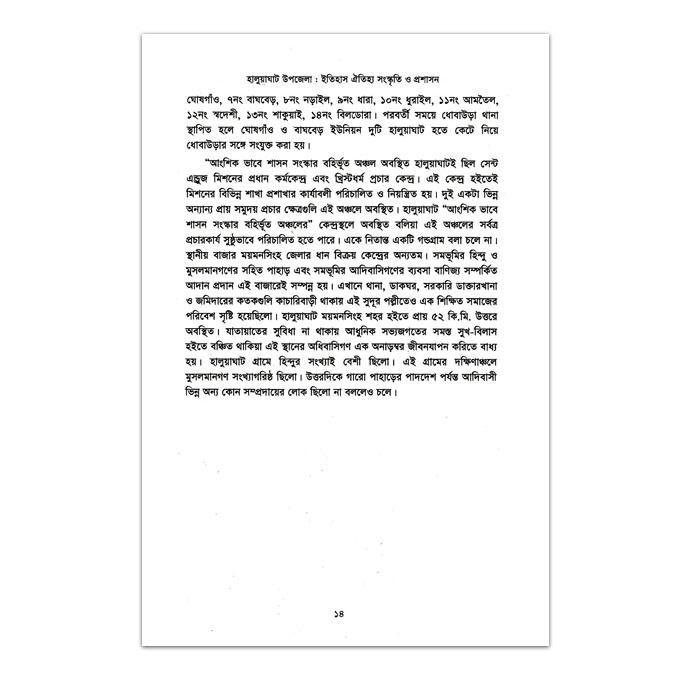 হালুয়াঘাট উপজেলা-ইতিহাস, ঐতিহ্য, সংস্কৃতি, প্রশাসন: সনজয় চক্রবর্তী