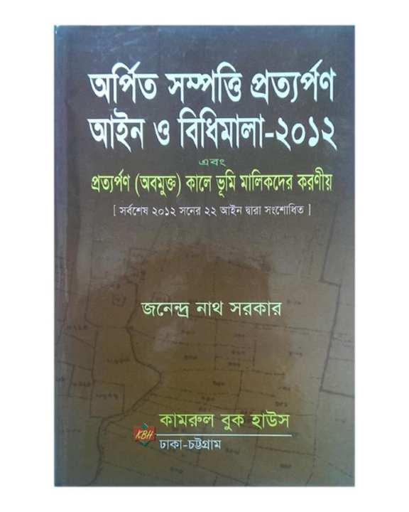 Arpito  Sompotti Pratyarpan Ain o Bidhimala-2012 by Zanendra Nath Sarkar