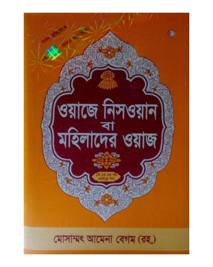 Waze Niswan Ba Mohilader Waaz (Prothom, Ditiyo, Tritiyo Khondo Ekotre Sob) by Mosammat Amena Begum (R:)