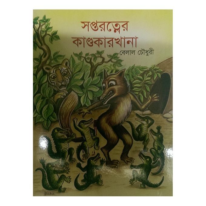 Shopto Rotner Kando Karkhana by Belal Chowdhuri