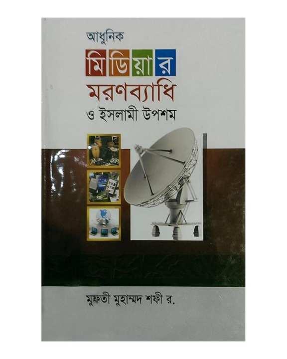 Adhunik Mediar Moron Bedhi O Islami Upasham by Mufti Muhammad Shafi R.