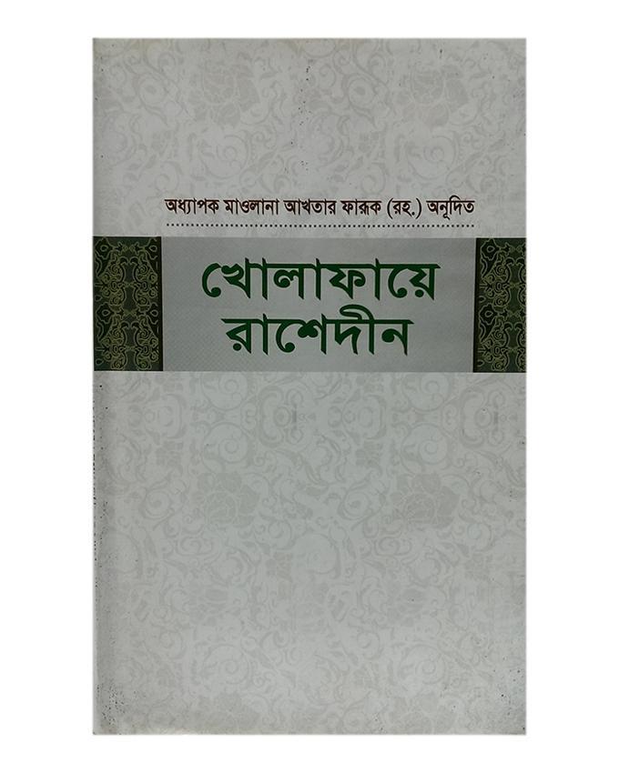 Kholafaye Rashedin by Oddhapok Mawlana Akhtar Faruk
