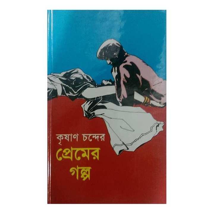 Premer Golpo by Krishan Chondo