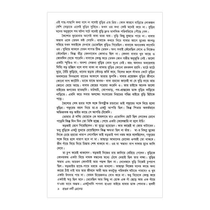 হাঙর নদী গ্রেনেড: সেলিনা হোসেন