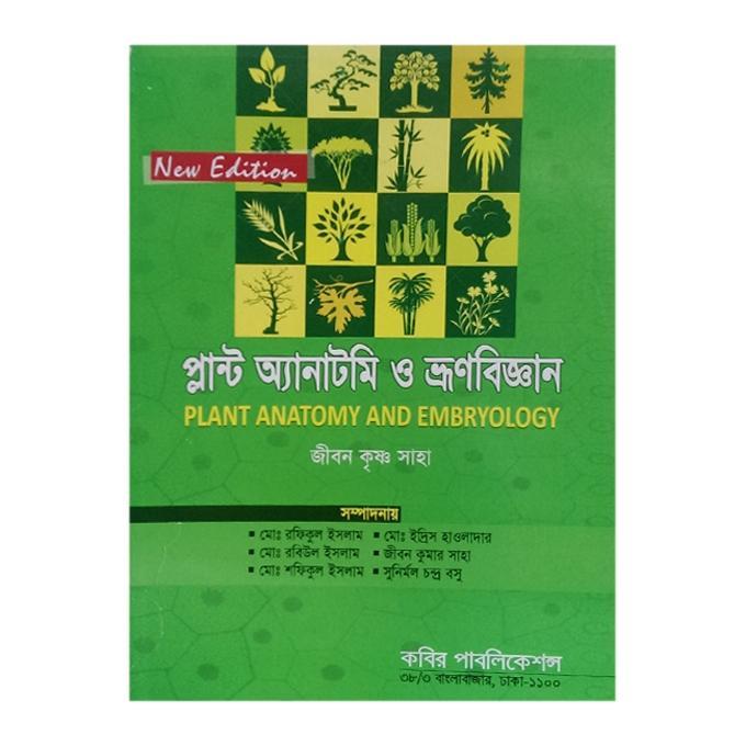 Plant Anatomy O Bronbiggan by Jibon Krishno Saha