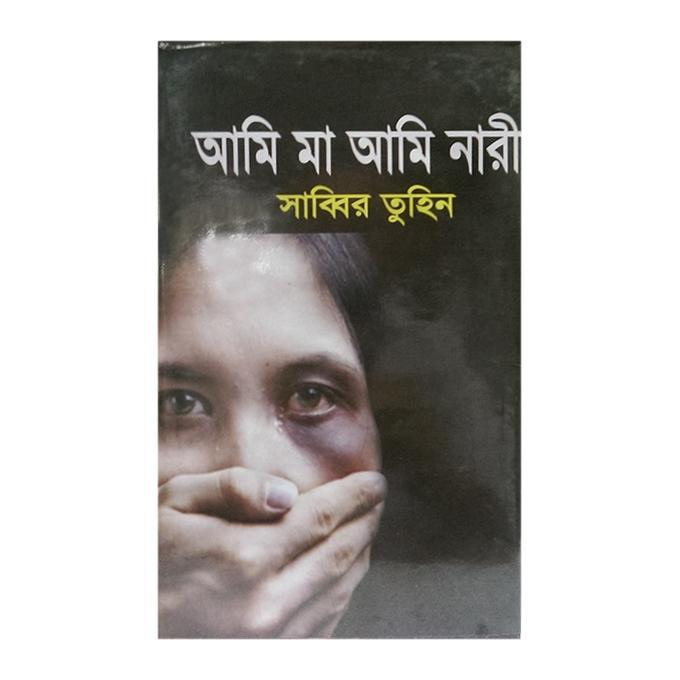 Ami Ma Nari by Sabbir Tuhin