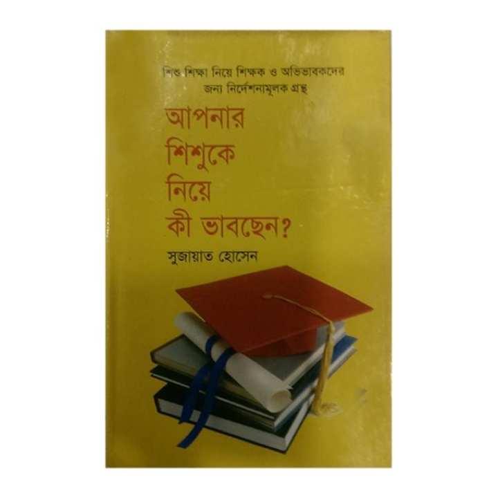 Apnar Shishuke Nia Ki Vabchen? by Sojayat Hossen