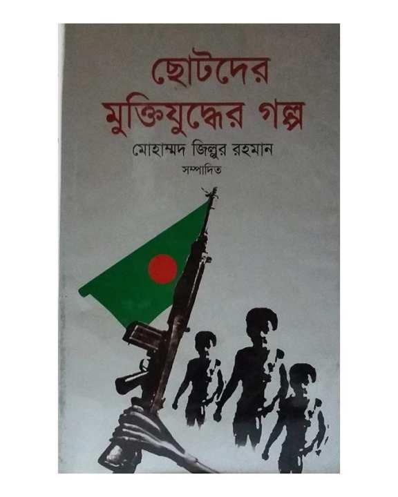 Chotoder Muktijuddher Golpo by Mohammad Jillur Rahman