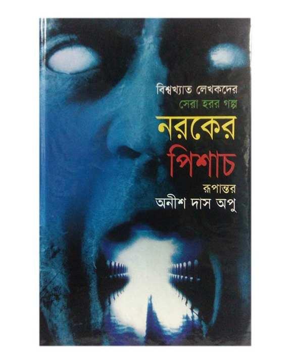 Noroker Pishach by Anish Das Apu
