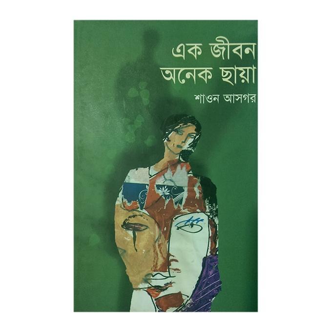 Ek Jibon Onrk Chaya by Shawon Asgor
