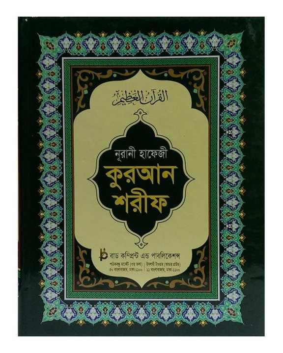 Nurani Hafezi Quran Shorif (Offset)