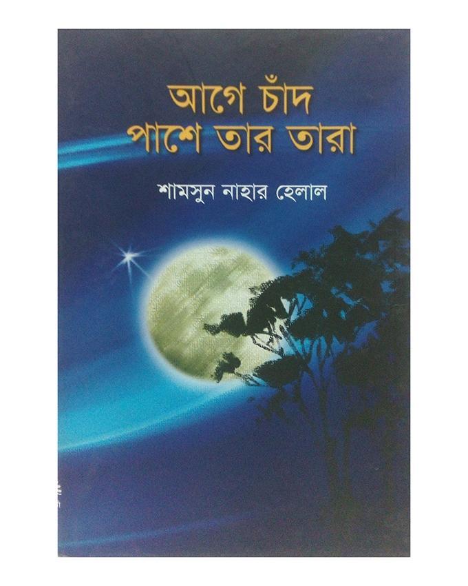 Aage Chad Pashe Tar Tara by Shamsun Nahar Helal