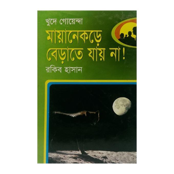 Khude Goyenda Maya Nekre Berate Jay Na by Rokib Hasan