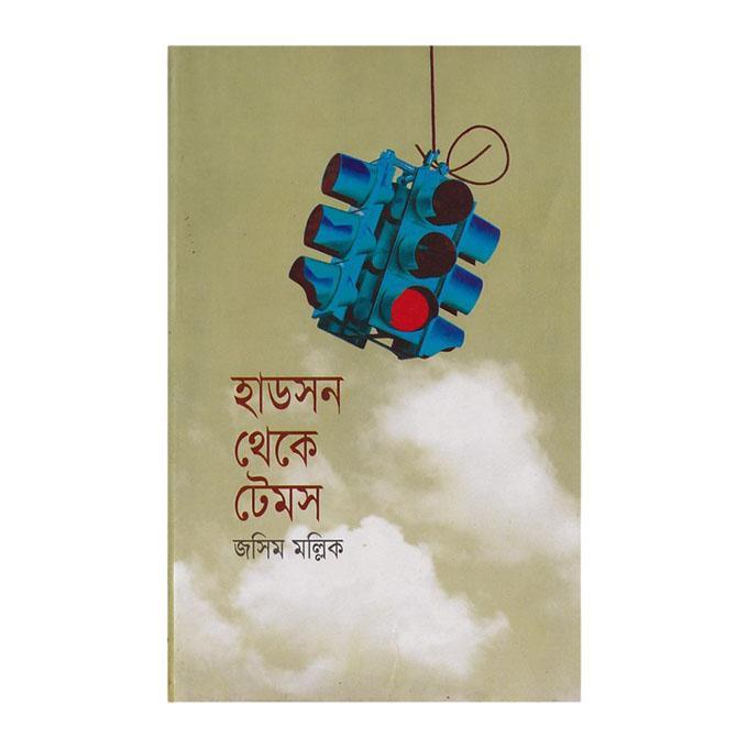 হাডসন থেকে টেমস: জসিম মাল্লিক