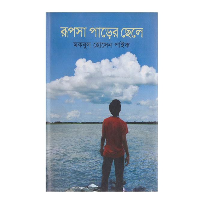 রূপসা পাড়ের ছেলে: মকবুল হোসেন পাইক