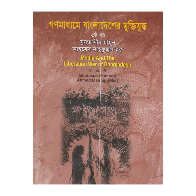 গণমাধ্যমে বাংলাদেশের মুক্তিযুদ্ধ- ৬: মুনতাসির মামুন, আহমেদ মাহজুজুল হক